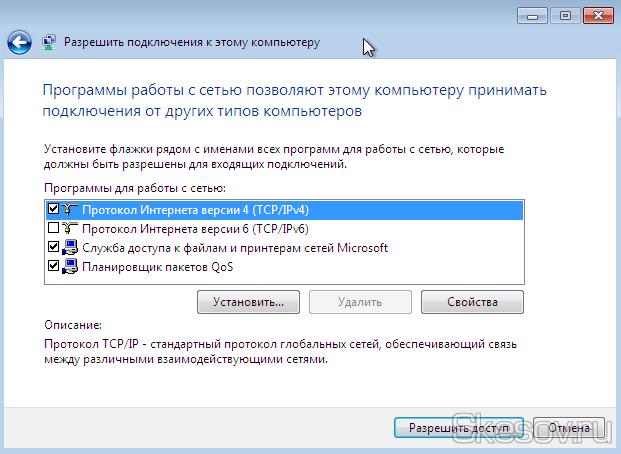 Подключение протокола IPv4