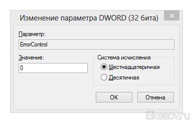 Ищем параметр ErrorControl и меняем его значение на 0