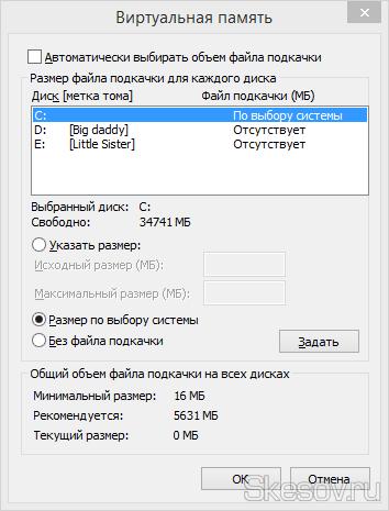 """Также можно указать пункт """"Размер по выбору системы"""" и Windows сама решит какой файл подкачки ей нужен"""
