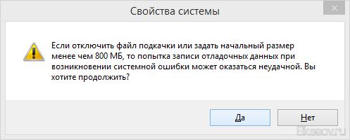 Предупреждение о последствиях при отказе от файла подкачки