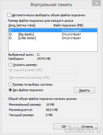 """При желании можно вообще отказаться от файла подкачки, для этого на каждом диске указываем """"Без файла подкачки"""""""
