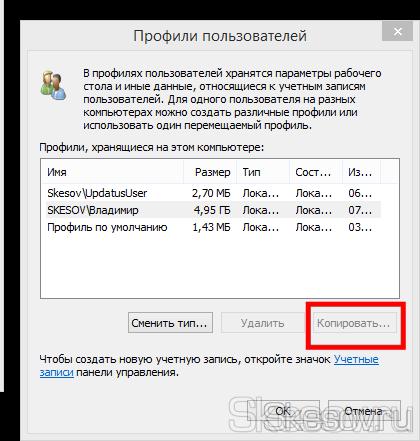 Перенос профиля пользователя на другой локальный диск в Windows (Способ 1. Изменение значения в реестре)