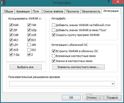 Настройки ассоциаций WinRAR