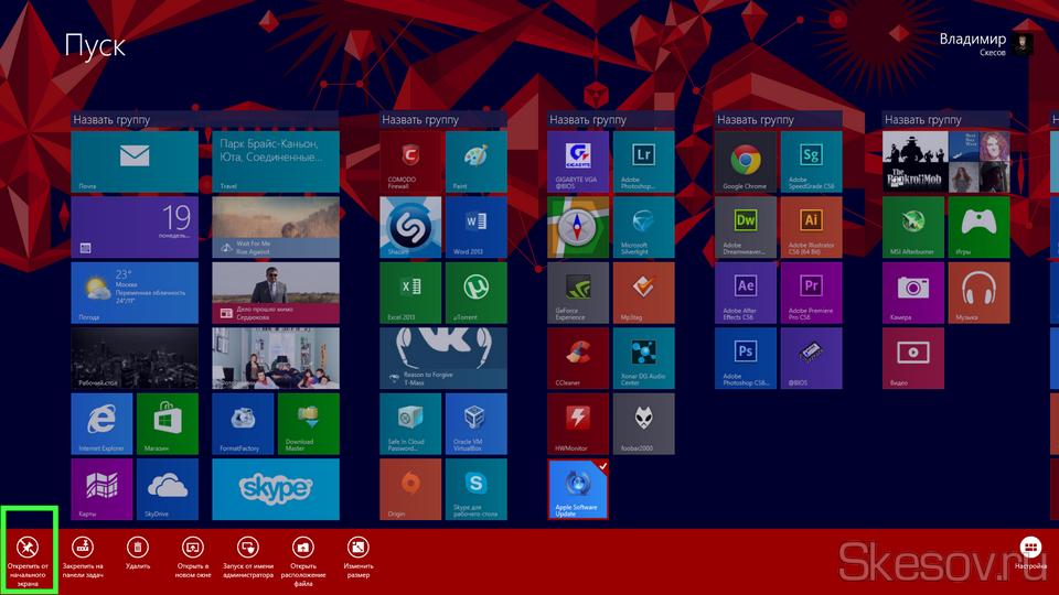 """Далее, в появившемся в нижней части экрана меню, жмём кнопку """"Открепить от начального экрана"""""""