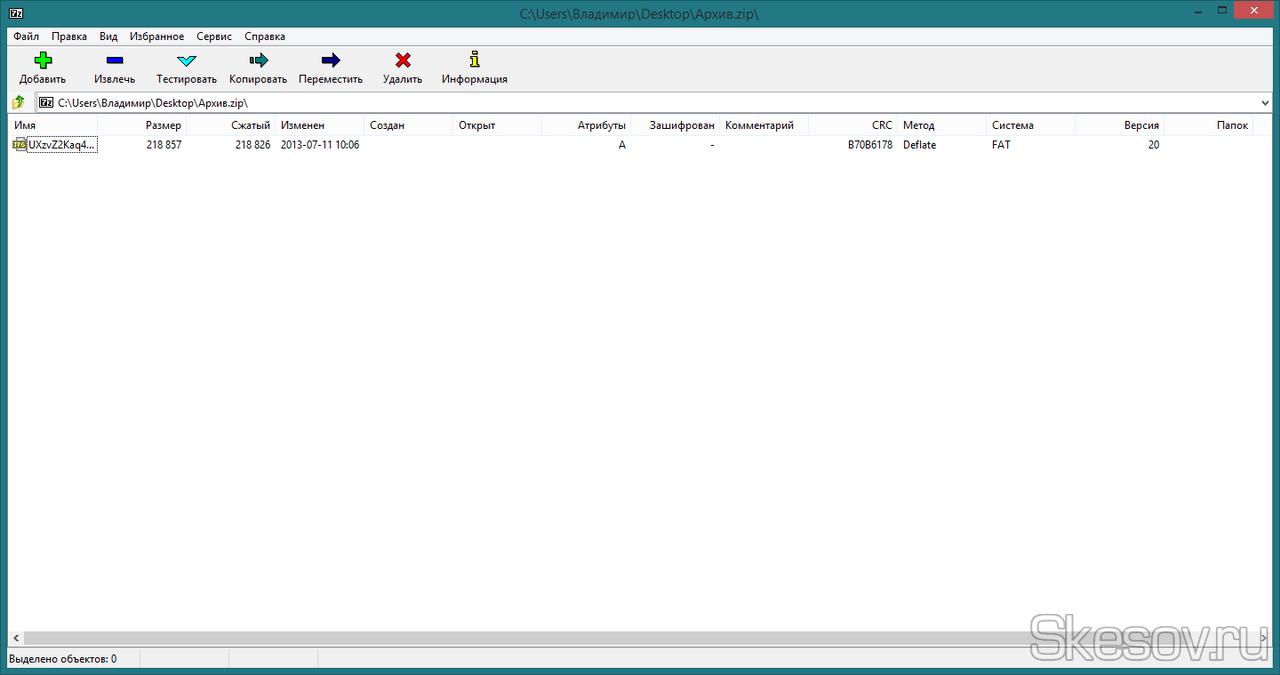 Как открыть файлы архивы  zip,  rar,  tar,  7z,  cab