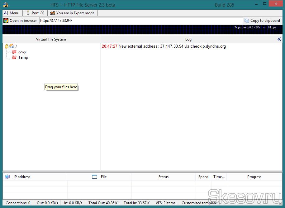 Запускаем программу открыв файл hfs.exe.