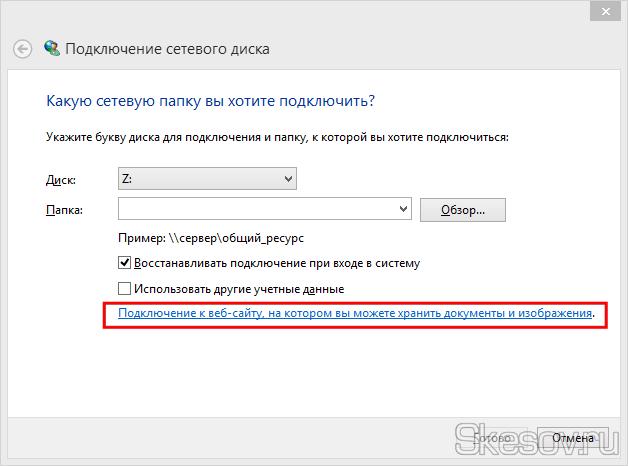 """В открывшемся окне жмём по ссылке """"Подключение к веб-сайту, на котором вы можете хранить документы и изображения"""""""