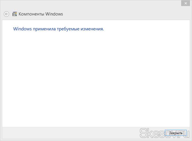 Windows включила нужные нам компоненты