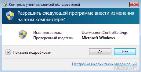 В последний раз даем разрешение на изменение системных файлов