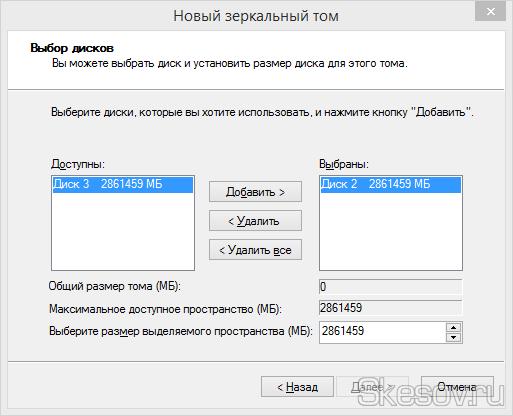 Окно выбора дисков для объединения в программный RAID