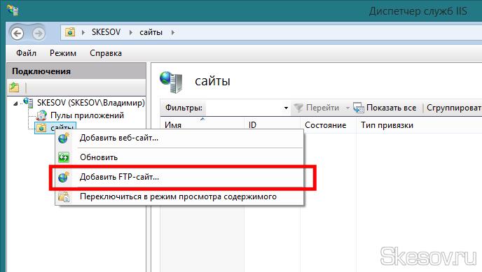 Добавить FTP-сайт