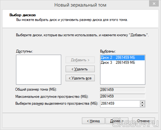Выбор дисков для объединения в программный RAID