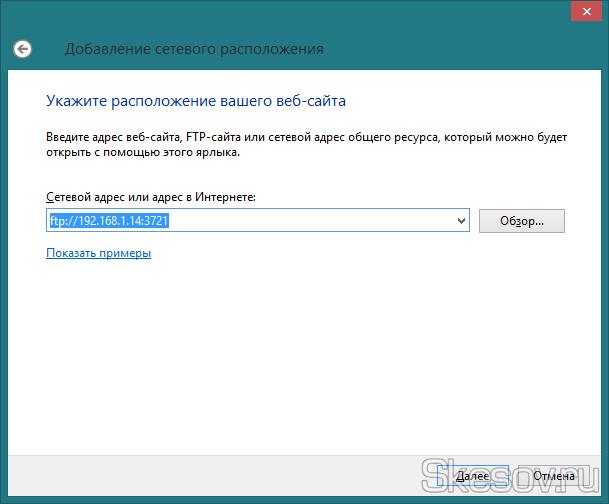 Пишем адрес FTP или WebDAV сервера, который мы хотим добавить.