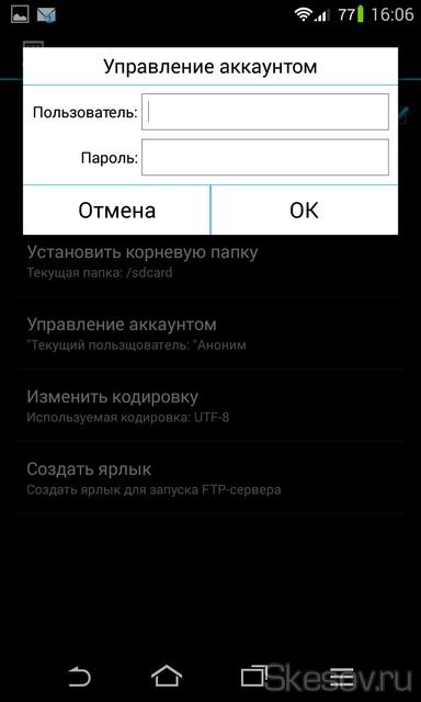 """Для запрета подключения через анонимный доступ, можно указать логин и пароль в пункте """"Управление аккаунтом"""""""