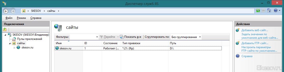 FTP сервер создан, переходим к настройке