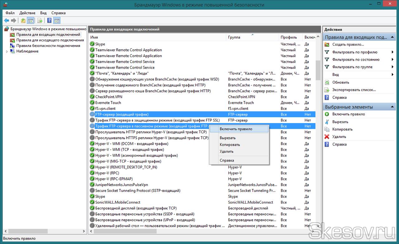 Включаем два правила: FTP-сервер (входящий трафик) и Трафик FTP-сервера в пассивном режиме (входящий трафик FTP в пассивном режиме)
