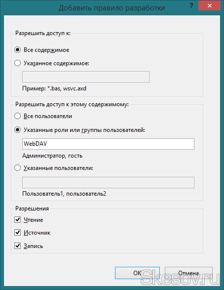 Указываем группу, созданную для WebDAV, и даем ей полный доступ