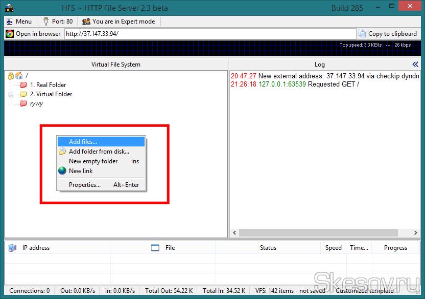 Добавляем файлы в HFS