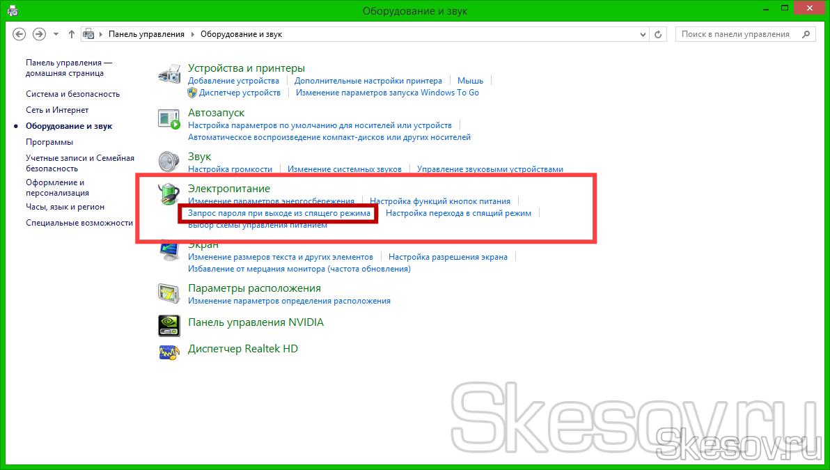 Как отключить пароль на windows 8.1