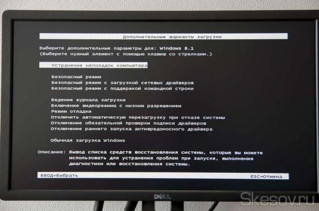 Теперь, если при включении нажать клавишу F8, вы попадете в классическое меню выбора параметров загрузки Windows.
