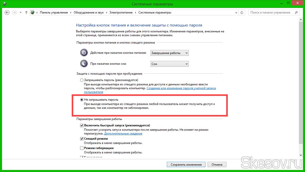 Как отключить запрос пароля windows 8