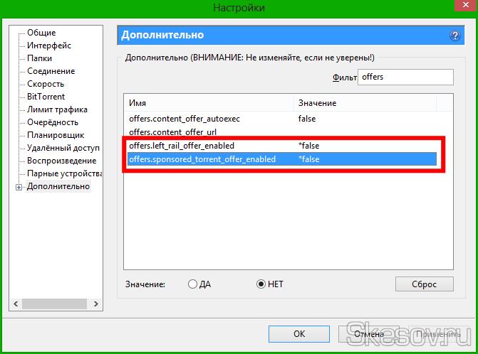 """Меняем значения параметров """"offers. left_rail_enabled"""" и """"offers.sponsored_torrent_offer_enabled"""" на false. Для этого двойным щелчком кликаем по обоим пунктов. Также можно выбрать по очереди оба пункта и выбрать внизу """"Нет"""""""