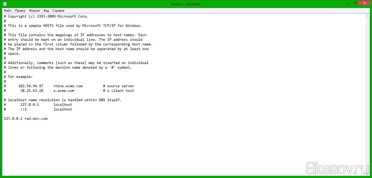 Открываем файл hosts простым блокнотом или его альтернативой. И добавляем строчку: 127.0.0.1 rad.msn.com Получится должен примерно вот так.