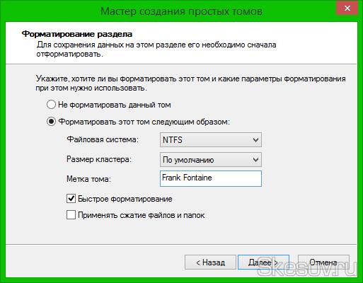 """На следующей странице выбираем файловую систему, размер кластера и имя для нашего будущего локального диска. Файловую систему рекомендую использовать NTFS, так как 21 век всё-таки и с ограничением на размер файла в 4Гб (в FAT) сильно то уже не поживешь, но выбор конечно ваш:) Размер кластера я использую по умолчанию. А метка тома, какая вашей душе угодна. От себя добавлю, чтобы значительно ускорить форматирование диска поставьте галочку """"Быстрое форматирование"""""""