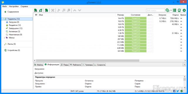 После данных операций uTorrent станет на порядок красивее)