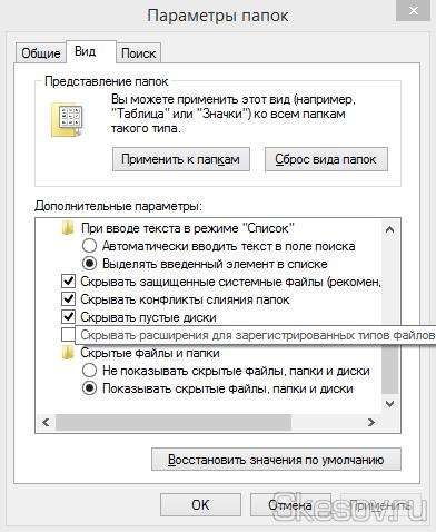 """Для того, чтобы изменить расширение файла, необходимо включить их показ в свойствах папок. В Windows 7 нажимаем кнопку Alt в проводнике и выбираем """"Сервис"""" - """"Параметры папок"""". В Windows 8 и 8.1 переключаемся на вкладку """"Вид"""" в проводнике, выбираем """"Параметры"""" - """"Изменение параметров папок и поиска"""". Там на вкладке """"Вид"""" ищем пункт """"Скрывать расширения для зарегистрированных типов файлов"""" и снимаем галочку. Жмём ОК."""