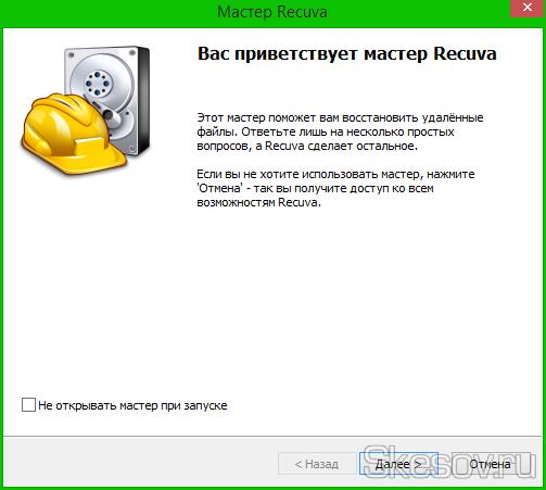 """При первом запуске откроется окно """"Мастер Recuva"""". При желании его можно отключить, поставив галочку """"Не открывать мастер при запуске"""", но это очень не плохой инструмент для упрощения восстановления файлов и я рекомендую использовать именно его."""