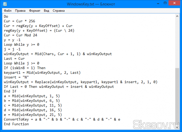 Вставляем код и сохраняем файл