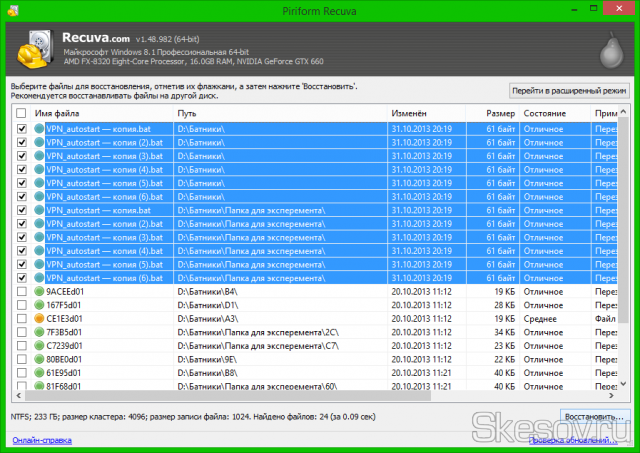 Отобразится список найденных файлов. Программа нашла все файлы, которые я создавал и затем удалил. А так же папку в которую я продублировал эти файлы, а затем так же удалил. Выделяем нужные для восстановления файлы и жмём кнопку восстановить.