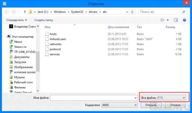 Открываем папку с файлом hosts