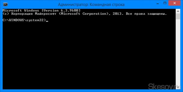 """Открываем командную строку от имени администратора. В Windows 8 и 8.1 для этого кликаем правой клавишей по углу """"Пуск"""" и выбираем """"Командная строка (Администратор)"""" в более ранних системах пользуемся поиском в меню пуск, вводим cmd.exe и запускаем файл от имени администратора (правой клавишей)."""