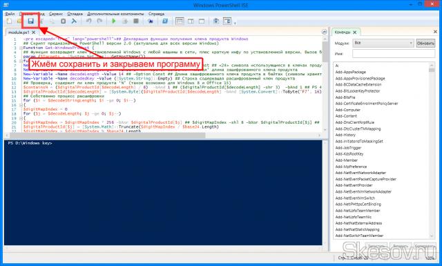 """Запустится PowerShell ISE. В нём сразу жмите кнопку """"Сохранить"""" и закрывайте программу, он изменит кодировку"""