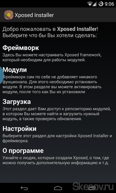 Качаем Xposed installer отсюда (4pda), устанавливаем и запускаем его.