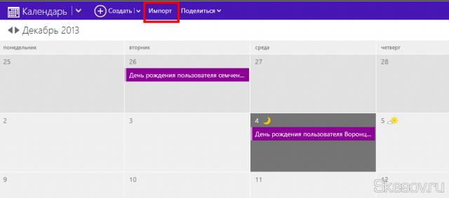 Открываем Календарь Live, вводим данные аккаунта Microsoft, которые используются в операционной системе и жмём на кнопку импорт на верхней панели.