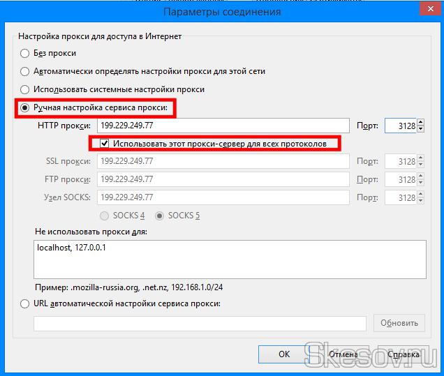 """Здесь переставляем точку на """"Ручная настройка сервиса прокси"""" и в поле """"HTTP прокси"""" вводим адрес и порт прокси-сервера. Также ставим галочку """"Использовать этот прокси-сервер для всех протоколов"""". Эта опция автоматически скопирует прокси сервер для остальных протоколов."""
