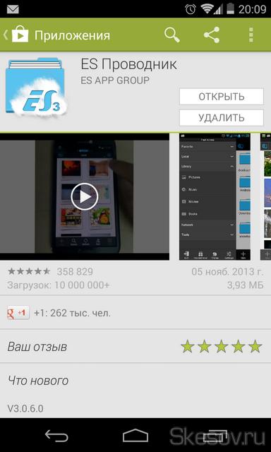 Как подключиться к WebDAV или FTP серверу с устройства Android. Способ 1: ES проводник