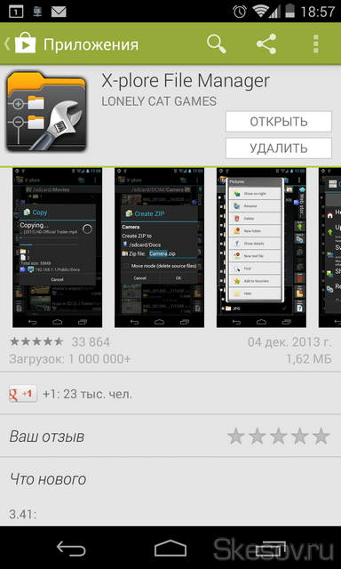 x plore file manager android
