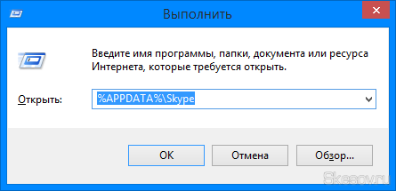 Как сохранить всю информацию из Skype при переустановке ОС