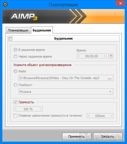 Появится вот такое окно, в котором производятся все настройки. Помимо выключения, AIMP можно использовать как будильник, заставить его остановится после проигрывания нескольких песен (плейлист или выбранных в очередь с помощью клавиши Q), закрыть себя или отправить компьютер в сон.