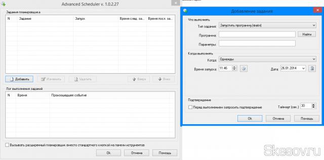 И вот в этом планировщике список возможностей просто огромен, от простого выключения компьютера, до подключения/отключения к интернету, изменения скорости загрузчика, запуска сторонних программ при выбранных условиях. В бытность использования Yota я пользовался данным планировщиком, чтобы после завершения закачек в DM запустить uTorrent. Но как его использовать вы уже решайте сами.
