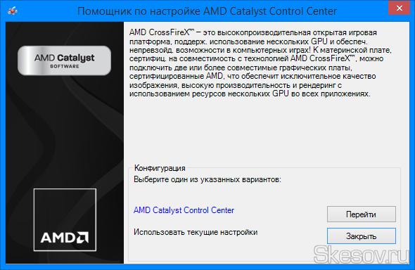 """Запускаем систему и входим в Windows. У меня установлены последние бета драйвера на данный момент (AMD Catalyst™ 14.1 Beta Driver) и после запуска контрольная панель сама обнаружила соединение CrossFireX и предложила его включить, для чего следует нажать кнопку """"Перейти"""":"""