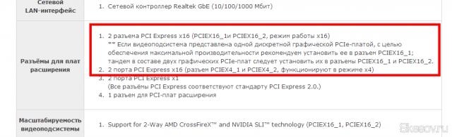 """Материнская плата, здесь в принципе ничего сложно нет, но перед покупкой нужно внимательно читать спецификацию на сайте производителя, так как важную информацию очень часто скрывают в магазинах. Итак, первое это поддержка технологии CrossFireX, но здесь есть один нюанс - на материнской плате должны быть два полноценных порта PCI-E x16 работающих парно в режиме x16+x16, но можно хотя бы x16+x8 или x8+x8, хотя конечно в идеале конечно же использовать первый вариант. В магазинах же очень часто не раскрывают информацию о том, что два из трех портов PCI-E x16 работают в режиме х4 и не пригодны для построения CrossFireX, в лучшем случае об этом напишут в разделе """"Дополнительная информация"""", но как показывает практика этого там нет. Поэтому не поленитесь зайти на официальный сайт производителя материнской платы и просмотреть спецификацию к материнской плате, которую вы собрались покупать, так как здесь производитель обязан указать настоящие данные, к примеру на сайте Gigabyte о моей материнской плате:"""