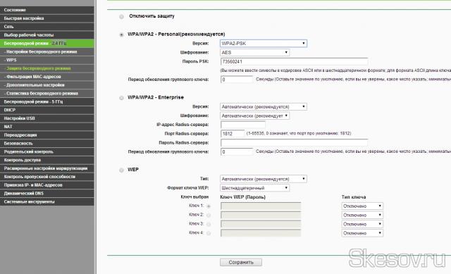 """Теперь переходим в раздел """"Безопасность"""", выбираем тип защиты WPA2 (WPA2-PSK), можно WPA-PSK. Выбираем метод шифрования AES и вводим пароль, для доступа к нашей сети Wi-FI."""