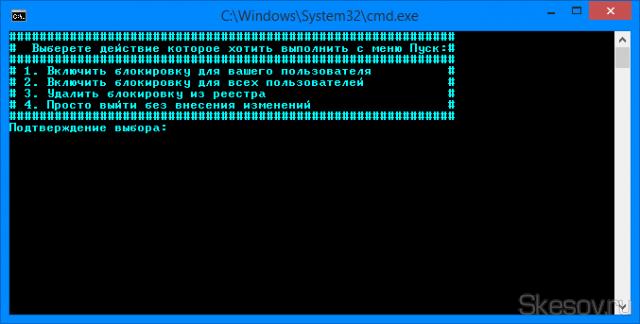 """Скачиваем, жмём правой клавишей по файлу и выбираем """"Запустить от имени администратора"""". В появившемся окне выбираем действие которое хотим произвести с пуском и жмём клавишу Enter."""