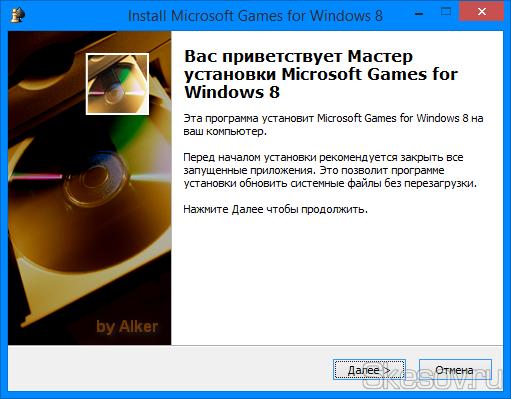 """Но не всем нравится использовать UI интерфейс восьмой серии виндовс. Ну и если говорить честно, новая """"инновационная тема"""" сапера просто ужасна. Благо есть хорошие люди, которые уже собрали и упаковали для установки классические игры из Windows 7 в операционные системы Windows 8 и 8.1, притом последняя сборка уже автоматически определяет разрядность вашей операционной системы, поэтому от вас теперь требуется только скачать вот этот установщик. И запустить его."""