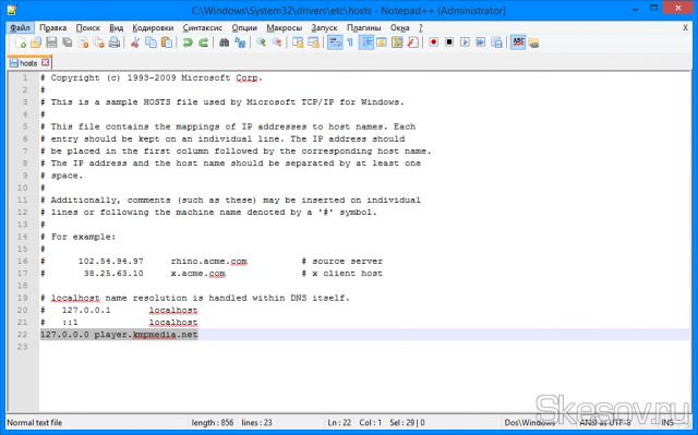 Добавляем внизу документа следующую строчку:  127.0.0.0 player.kmpmedia.net И сохраняем файл.